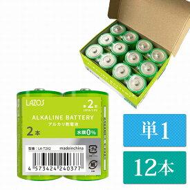 単1 アルカリ 電池 乾電池 Lazos 12本(12本入り1箱) 単一 長時間 長持ち 送料無料 [LA-T1]