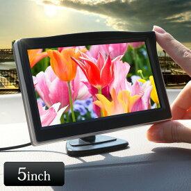 【二個セット】オンダッシュモニター 5インチ バックカメラ 自動切り替え 12V 24V 遮光フード カーモニター コンパクト 1年保証 あす楽 送料無料[D510B-2]