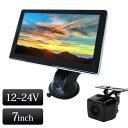 バックカメラ モニターセット 5インチ 12V 24V 対応 角型カメラ あす楽 送料無料 [D701C859B]