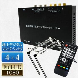 地デジチューナー HDMI フルセグ 車載 アンテナ 地デジアンテナ 車 地デジ チューナー フルセグチューナー 自動切換 4x4 リモコン フルHD 高画質 RCA出力 あす楽 送料無 [DT4100]