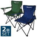 アウトドアチェア 2個セット キャンプチェア 折りたたみチェア 椅子 イス Prairie House [PHS110]