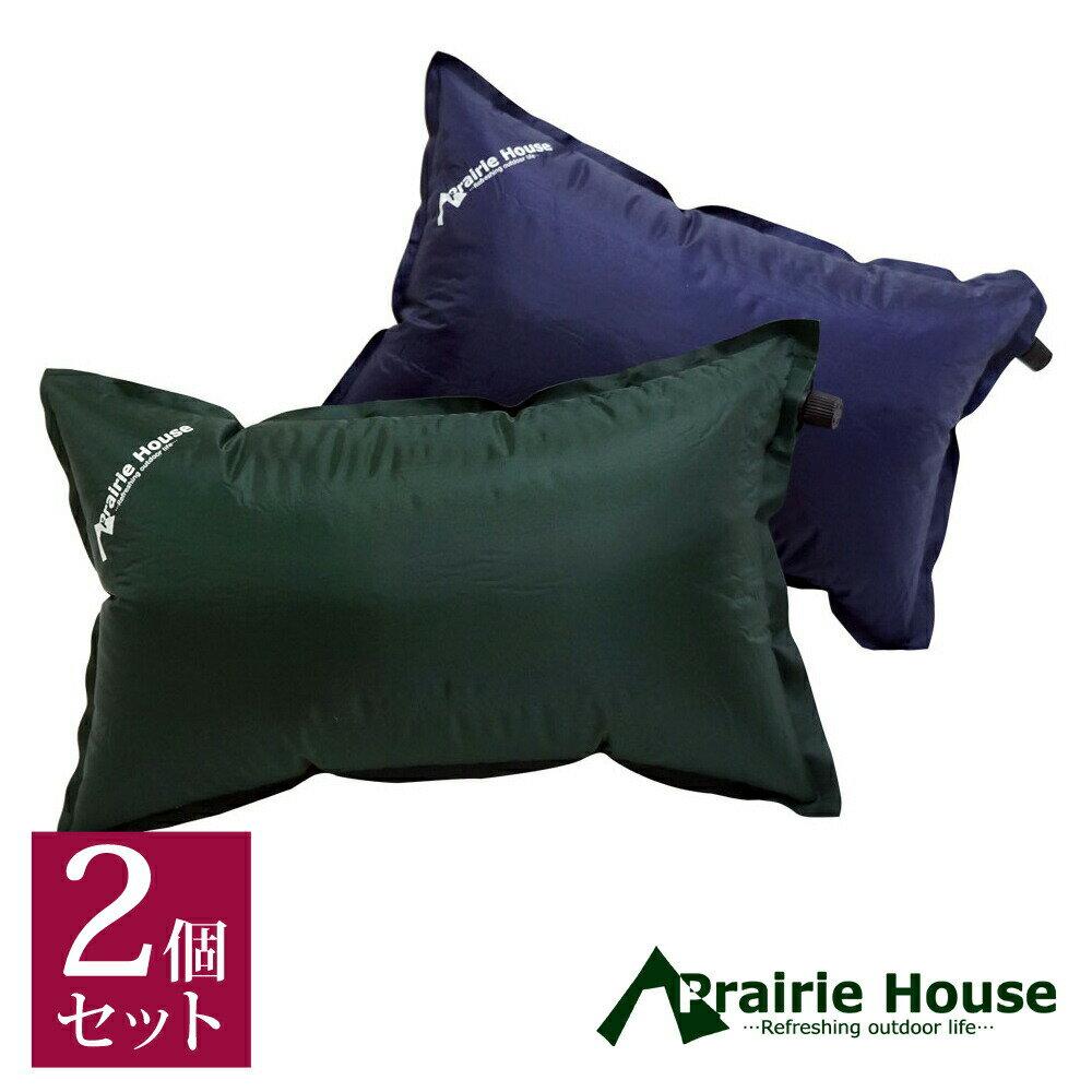 エアー枕 2個セット エアーまくら 自動膨張式 キャンプ 車中泊 防災 Prairie House あす楽 送料無料 [PHS111]