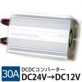 デコデコ dcdc コンバーター 24v 12v 30A あす楽 送料無料 [DW30A]