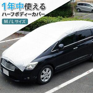車 カバー フロントガラス 凍結防止 ハーフ ボディーカバー 凍結防止 カバー あす楽 送料無料 [XAA356]