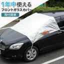 【期間限定セール中】車 カバー フロントガラス 凍結防止 カバー フロントガラス カバー フロントサンシェード 車保護…