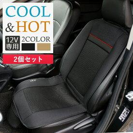 シートクーラー シートヒーター 2個セット シートカバー 後付け 温風 冷風 オールシーズン 3段階調節可能 あす楽 送料無料 [XAA377-2]