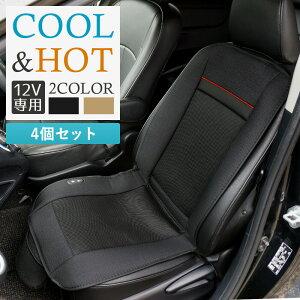 4個セット シートクーラー シートヒーター シートカバー 後付け 温風 冷風 3段階調節可能 あす楽 送料無料 [XAA377-4]
