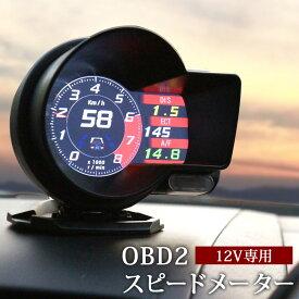 タコメーター OBD2 スピードメーター マルチ メーター 後付け 日本語 説明書付き あす楽 送料無料 [XAA379]