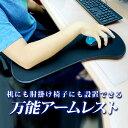 アームレスト マウスパッド 肘置き デスク イス 肘掛け あす楽 送料無料 [XCA232]