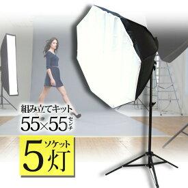 【予約販売 6月上旬入荷予定】写真撮影用 照明セット 撮影キット 5灯ソケットタイプ あす楽 送料無料 [XG702]