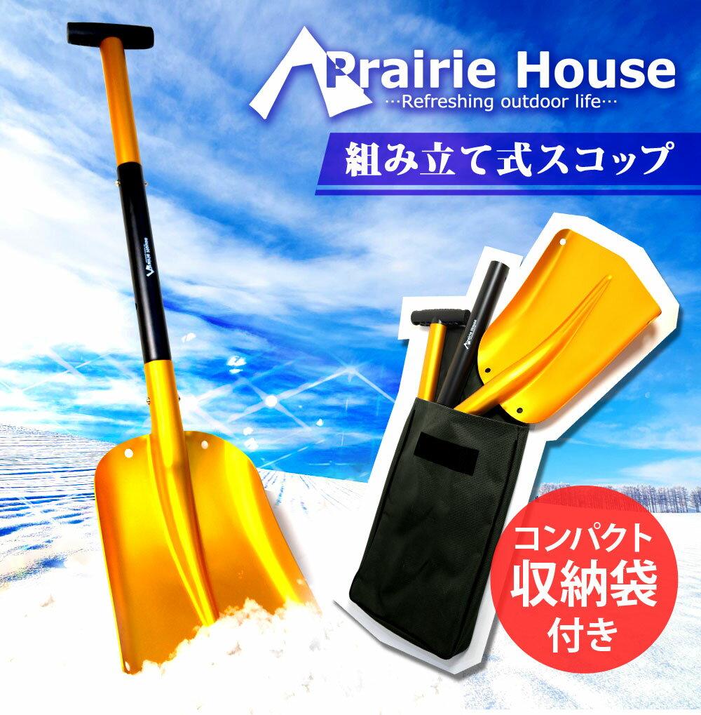 あす楽【送料無料】Prairie House 雪かきスコップ/軽量/アルミスコップ/シャベル/除雪/雪かき/雪下ろし/長さ調節/車載用[XG705]