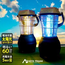 【予約販売 10月中旬入荷予定】LED ソーラー ランタン 電球色 昼白色 充電式 電池式 手回し 防災 Prairie House 送料無料 あす楽 [XL911]