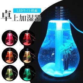 加湿器 電球型 卓上 マイクロミスト加湿器 送料無料 あす楽[XH732]