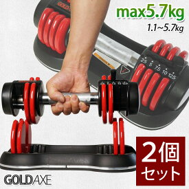 ダンベル 可変式 2個 セット 5kg 5.7kg アジャスタブル ダンベル 可変式ダンベル セット 筋力トレーニング 筋トレ グッズ GOLDAXE あす楽 送料無料 [XH736R-2]