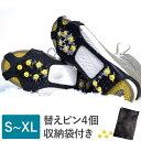 アイススパイク 替えピン4個 防水収納袋付 靴 滑り止め 靴底 雪 アイゼン 子供 レディース ゆうパケット送料無料 2 [X…