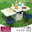 【予約販売 6月下旬入荷予定】6/21まで2000円OFF!クーラーボックス キャスター 大型 テーブル イス付き 大容量 28L P…