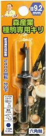 種駒専用キリ9.2mm・六角軸(メール便) | 原木栽培 種駒 種駒用キリ キリ 錐 原木シイタケ 原木椎茸 原木しいたけ