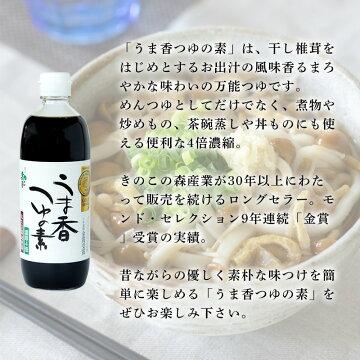 うま香つゆのレシピ2