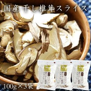 国産 干し椎茸スライス【100g×3袋】 | 群馬県産 乾燥しいたけ 乾燥椎茸 乾燥シイタケ 干しシイタケ 干ししいたけ カットシイタケ しいたけスライス