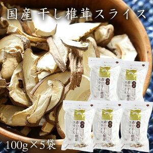国産 干し椎茸スライス【100g×5袋】 | 完全無農薬 群馬県産 乾燥しいたけ 乾燥椎茸 乾燥シイタケ 干しシイタケ 干ししいたけ カットシイタケ 送料無料 しいたけスライス