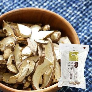 国産 干し椎茸スライス【100g】 | 群馬県産 乾燥しいたけ 乾燥椎茸 乾燥シイタケ 干しシイタケ 干ししいたけ カットシイタケ しいたけスライス