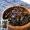 国産きくらげ 九州産乾燥キクラゲ【300g】 | 送料無料 完全無農薬 木耳 乾燥きくらげ 干しきくらげ 干しキクラゲ 干し…