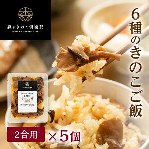 6種のきのこご飯【2合用・5食セット】森のきのこご飯の素 | 炊き込みご飯 釜飯 五目ご飯 送料無料 (メール便配送)