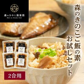 お試しセット【2合用】森のきのこご飯の素 送料無料 | 炊き込みご飯 釜飯 (メール便配送)
