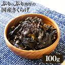 国産きくらげ 九州産乾燥キクラゲ【100g】 | 送料無料 完全無農薬 木耳 乾燥きくらげ 干しきくらげ 干しキクラゲ 干し…