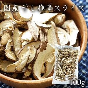 国産 干し椎茸スライス【100g】 | 完全無農薬 群馬県産 乾燥しいたけ 乾燥椎茸 乾燥シイタケ 干しシイタケ 干ししいたけ カットシイタケ しいたけスライス