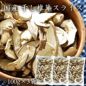 国産 干し椎茸スライス【100g×3袋】 | 完全無農薬 群馬県産 乾燥しいたけ 乾燥椎茸 乾燥シイタケ 干しシイタケ 干ししいたけ カットシイタケ しいたけスライス