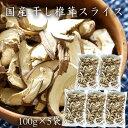 国産 干し椎茸スライス【100g×5袋】 | 完全無農薬 群馬県産 乾燥しいたけ 乾燥椎茸 乾燥シイタケ 干しシイタケ 干し…