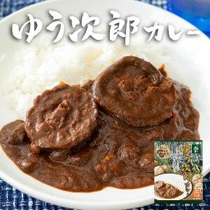 ゆう次郎カレー(メール便)|原木椎茸 原木しいたけ きのこカレー 椎茸カレー しいたけカレー 肉厚椎茸