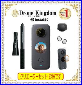 【特価!即納!数量限定】 Insta360 ONE X2 セット販売でお得!