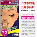 いびき対策 口臭予防 に おやすみマウステープ <24枚入り×3セット(計72枚)> 日本製【メール便送料無料商品(他商品との同梱不可)】
