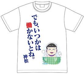 TVアニメ おそ松さん【バスでふぉ】神松TシャツLサイズ【クリックポスト対応】