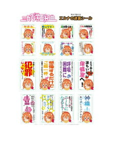 TVアニメ ミカグラ学園組曲エルナの迷言シール【クリックポスト対応】