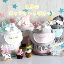 サニーマット 出産祝い 名入れ 刺しゅう ギフトセット 大人気バケツタイプギフトセット 【天使のカップケーキばけっと】