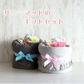 サニーマット 出産祝い 名入れ 刺しゅう ギフトセット 【サニーケーキ】