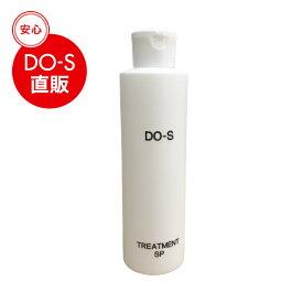 DO-S トリートメントSP 200ml