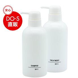 DO-Sシャンプー/トリートメント 400mlセット
