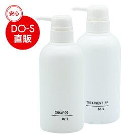 DO-Sシャンプー/トリートメントSP 400mlセット