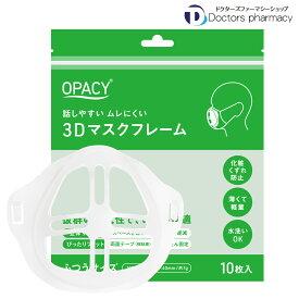 【使用後レビューを書いて500円クーポンGET】【送料無料】【公式ショップ】ドクターズファーマシー オパシー 3Dマスクフレーム 10枚×5袋 50枚 1セット