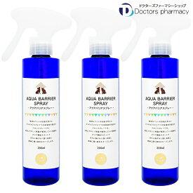 犬猫兼用 アクアバリアスプレー 200ml 2本+1本 ペットの肌健康を維持 保湿 清潔キープ リペア バリア機能 敏感肌 ラベンダー リラックス ドクターズファーマシー公式ショップ