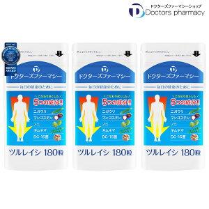 ツルレイシ180粒 2袋+1袋 サプリメント ニガウリ ゴーヤ マンゴスチン ノニ ギムネマ DC-15 納豆菌 ビタミンC ビタミンB カリウム ドクターズファーマシー公式ショップ