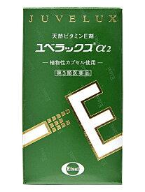 【第3類医薬品】 ユベラックスα2 240カプセル 【エーザイ株式会社】