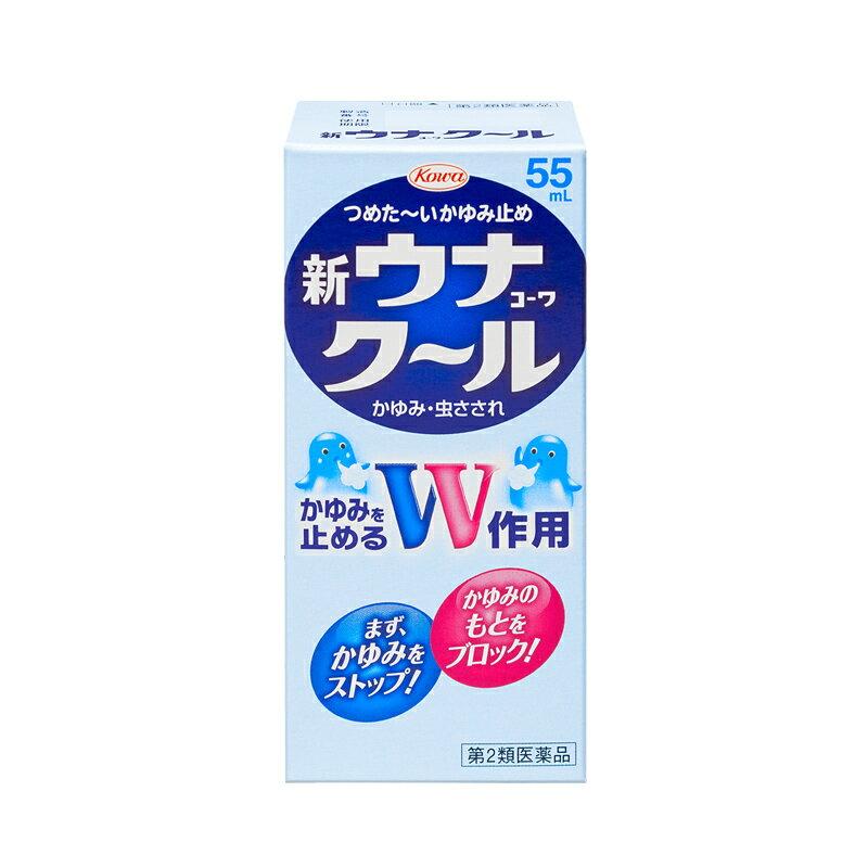 ●【第2類医薬品】 新ウナクール55ml 【興和株式会社】