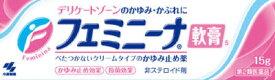 【第2類医薬品】 フェミニーナ軟膏S 15g 【小林製薬株式会社】