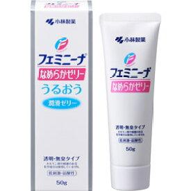 フェミニーナなめらかゼリー50g【小林製薬株式会社】