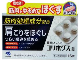 【第(2)類医薬品】 コリホグス錠 16錠 【小林製薬株式会社】